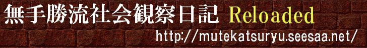 無手勝流社会観察日記 Reloaded
