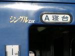シングルDX乗降口上部