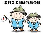 竹島の日キャンペーン2007