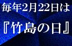 毎年2月22日は竹島の日