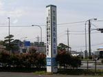 竹島返還の看板(1)
