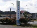 竹島返還の看板(2)