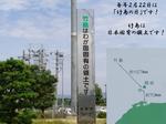 竹島の日をアピールする画像(PNG版)